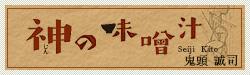 鬼頭誠司著「神の味噌汁」
