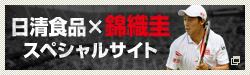 錦織圭×日清食品スペシャルサイト