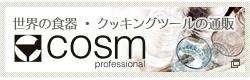 世界の食器・クッキングツールの通販cosm(コスム)