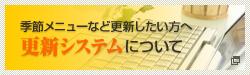 更新について