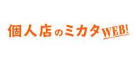 個人店のミカタ for WEB