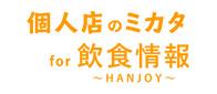 hanjoy