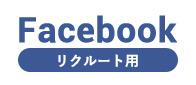 リクルート用Facebook