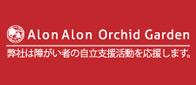 Alon Alon Orchid Garden