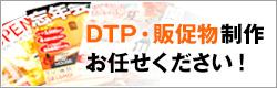 DTPはおまかせ!