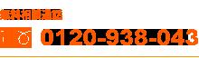 0120-938-043