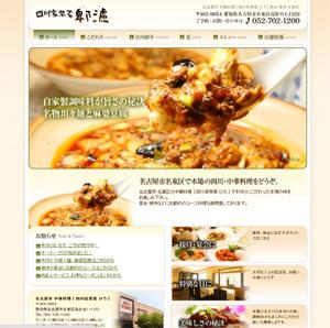 四川家常菜-ひろ-1