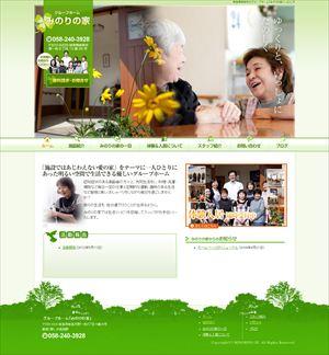岐阜県岐阜市のグループホーム「みのりの家」_R