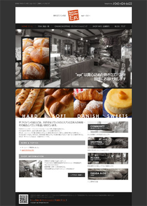 四街道・手作りパンの店「epi