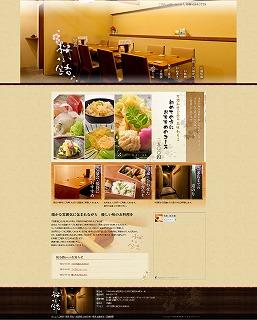 s-大宮で接待ができる和食「旬菜 さくらこうじ(さくらこうじ)」