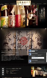 s-赤羽の居酒屋「佐藤商店」。宴会も一応できます。