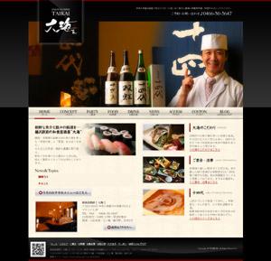 藤沢-居酒屋-[大海]-宴会-
