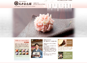 四季の和菓子 丸井屋老舗-1