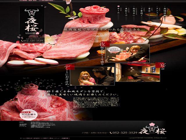 名古屋西区 「焼肉 夜桜」 ─心に残る焼肉の宴を─_R