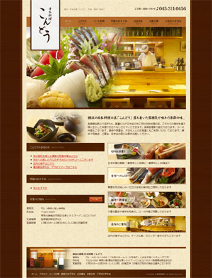 横浜で和食、接待なら日本料