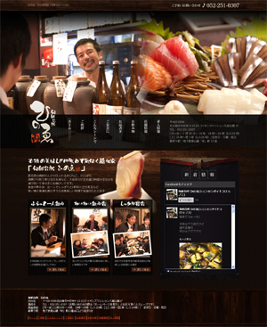 名古屋・栄の居酒屋「旬鮮台所 ひのゑ」