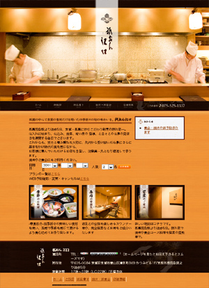京都祇園の和食「江口」