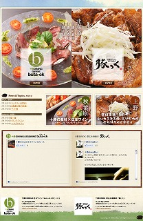 s-歓送迎会に 「豚っく」公式ホームページ