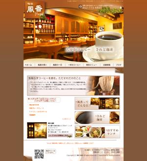 名古屋市名東区 一社 [喫茶店 風香]コーヒー豆 モーニング ランチ 定食