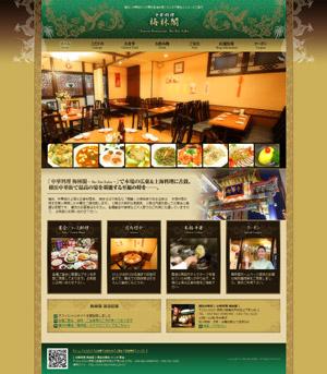 横浜・中華街の-[-中華料理-