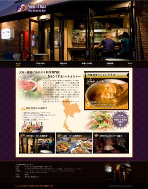 大阪の福島・梅田のタイ料理店 [ Neo Thai~ネオタイ ] はランチ&ディナー営業中