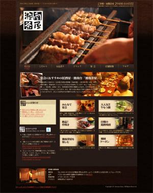 湘南台で鍋の宴会なら居酒屋