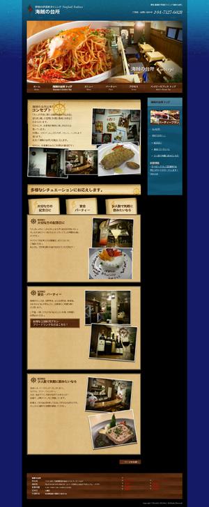 野田 居酒屋「伊酒家ダイニング 海賊の台所」