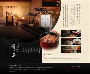 名古屋市 伏見 うなぎ 日本料理【澤正 さわしょう】_R