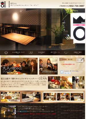 覚王山の居酒屋「OZAN(オーザン)」