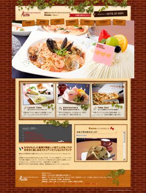 福知山のイタリアンカフェレストラン「Rosso~ロッ・」