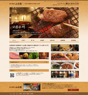 【炭火焼肉 山水園】豊島区大塚。忘年会・新年会・宴会・韓国料理・ワイン