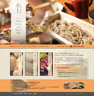 岐阜・美濃市【花いかだ】ドライブや記念日にいろり料理と山菜料理_R
