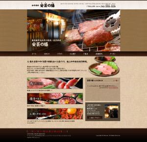 [安芸の膳]錦糸町の焼肉店。