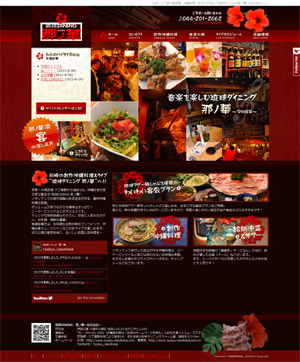 川崎八丁畷の沖縄料理&ライ