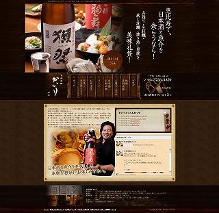 s-串遊海鮮かいり|恵比寿西口の鮮魚、牡蠣、魚介と日本酒の居酒屋