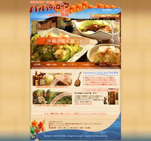 上社の沖縄料理「パイパティローマ」歓送迎会に 忘年会 新年会