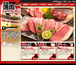 名古屋の焼肉店「ファイティングマン-FightingmMan」