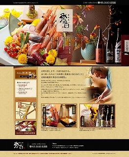 s-【公式ホームページ】白金高輪の和食 居酒屋「秀吉」。接待やご会食にも