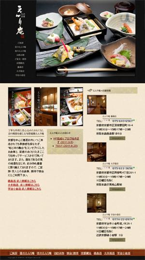 京都伏見の和食「えんり庵」