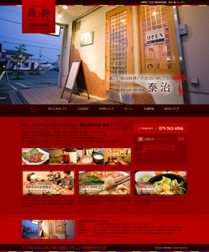 歓送迎会,宴会,鍋,ランチなら兵庫県三田市の韓国居酒屋「泰治」