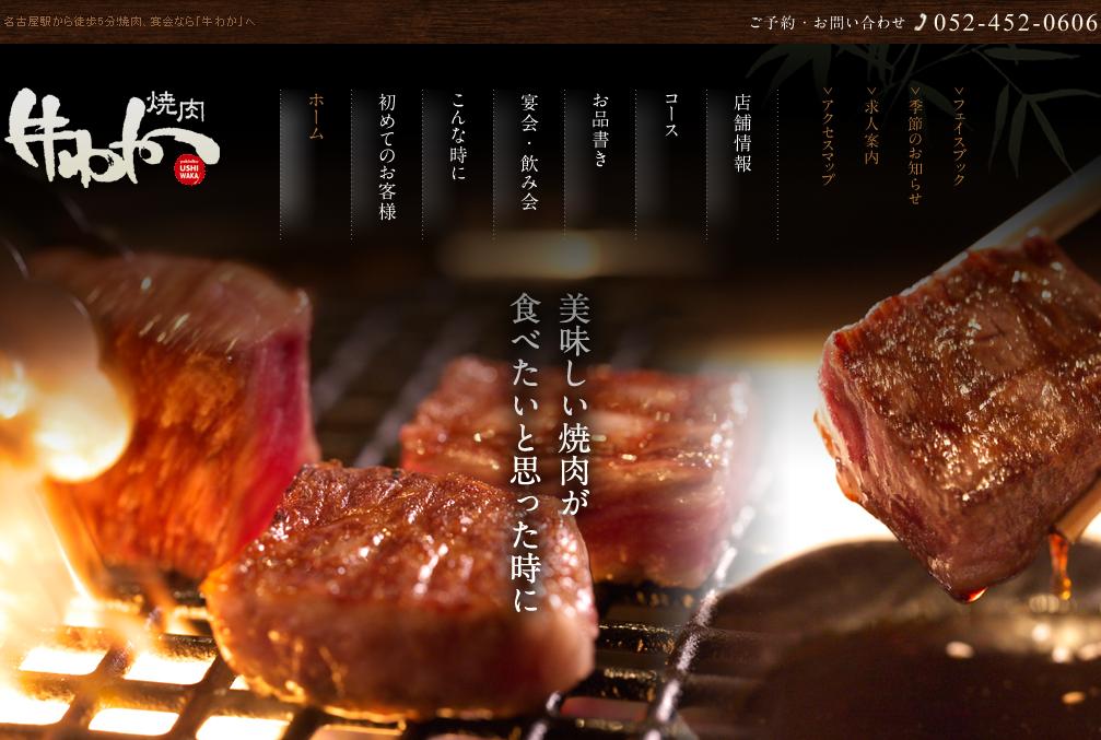 名古屋「焼肉 牛わか」