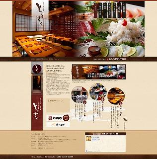 s-五反田の和食居酒屋「とりさく」へご来店ありがとうございます。