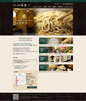 蕎麦【田端-玄庵昌】石臼挽き