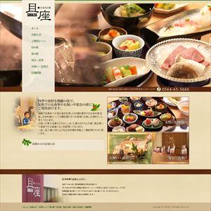 岡崎の和食「日本料理 且座(しゃざ)」_R