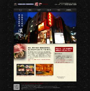 横浜、関内の焼肉・韓国料理[