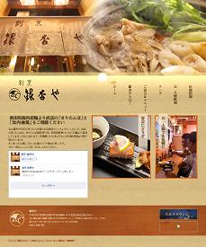 名古屋駅の居酒屋【銀杏や】きりたんぽ鍋リサイズ