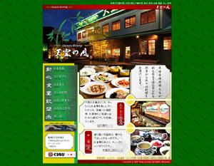 船橋市【中国料理ダイニング-