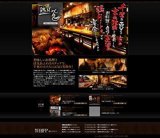 s-千葉の居酒屋で歓送迎会なら【鶏Hiro】【豚串養豚場】【武者道】