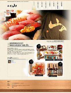 s-田原町の海鮮寿司居酒屋「海鮮 山」。ご宴会や法要にも。個室も
