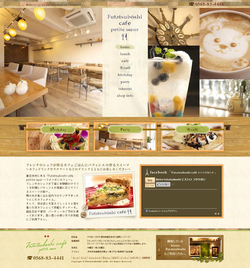 春日井のカフェ【Futatsuboshi cafe フタツボシカフェ】